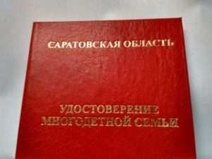 Так выглядит удостоверение многодетной семьи в Саратовской области
